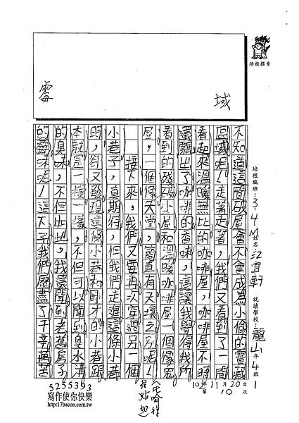 102WM210江宜軒 (2)