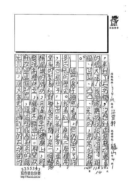 102WM210江宜軒 (3)