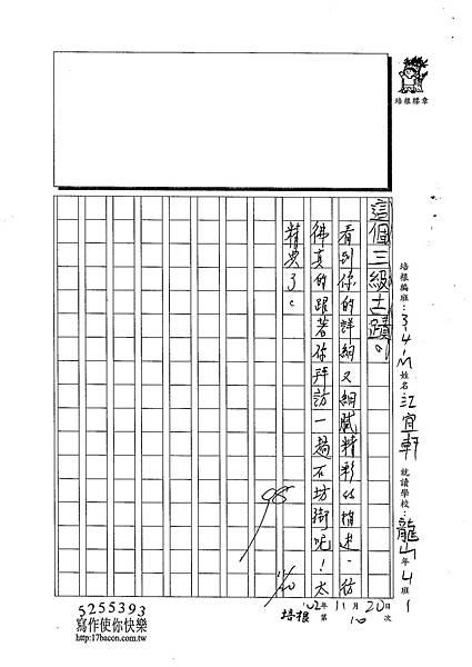 102WM210江宜軒 (4)
