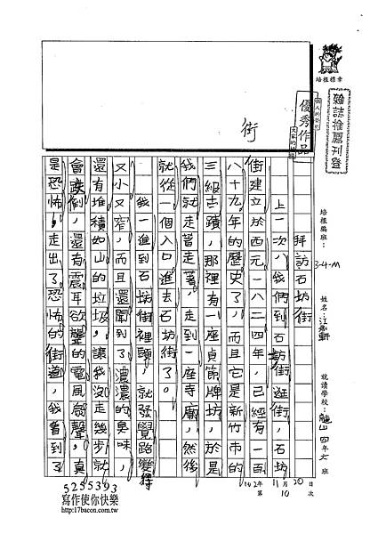 102WM210江承軒 (1)