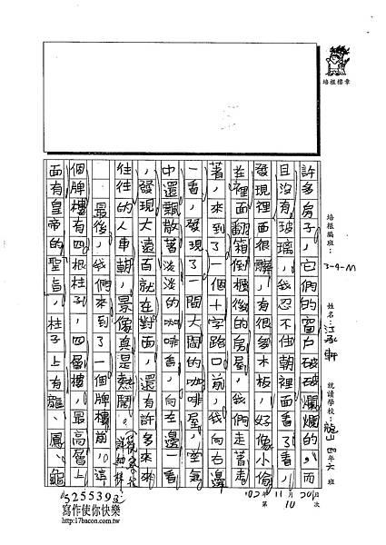 102WM210江承軒 (2)