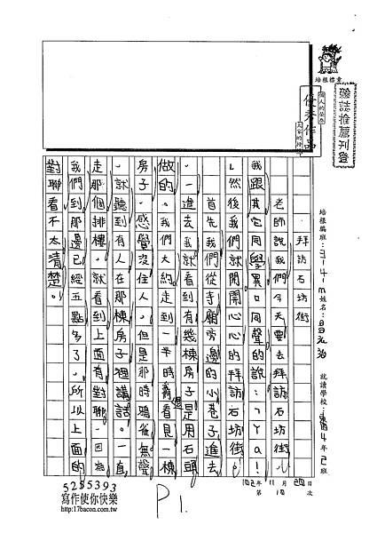 102WM210昌弘詒 (1)