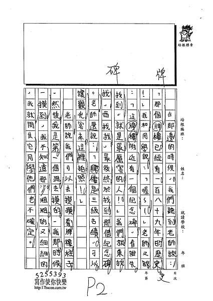 102WM210昌弘詒 (2)