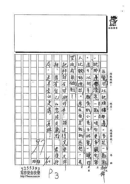 102WM210昌弘詒 (3)
