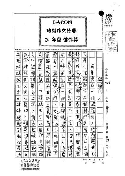 102W3204王歆華 (1)