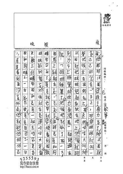 102W3204王歆華 (2)