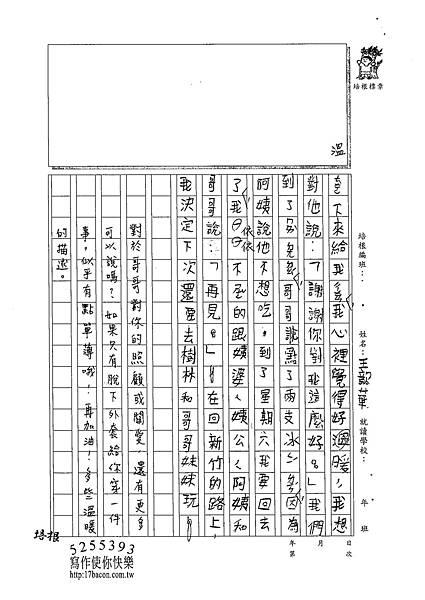 102W3204王歆華 (3)