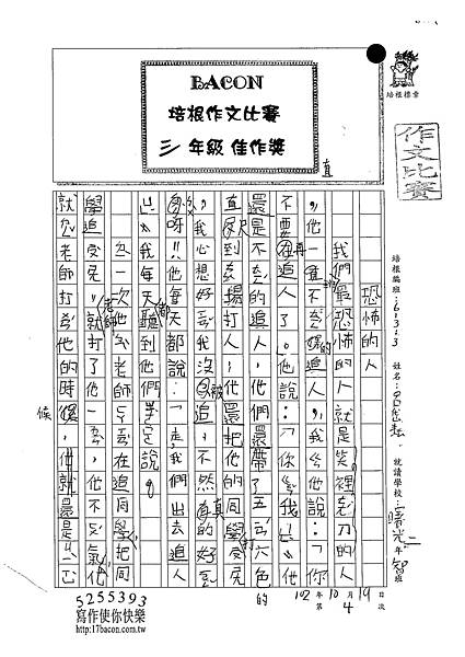 102W3204呂岱耘 (1)