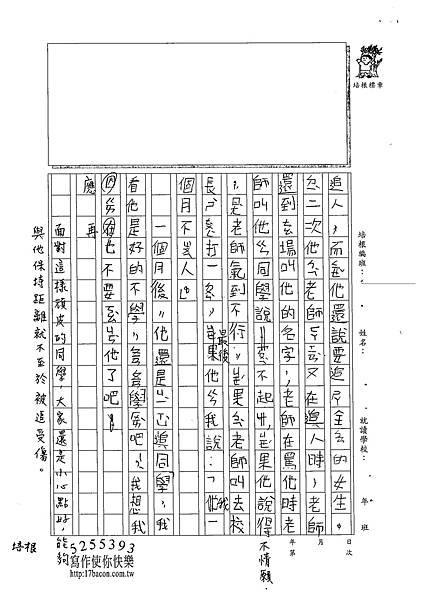 102W3204呂岱耘 (2)