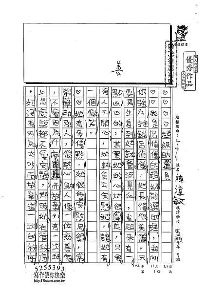 102W4210陳淳敏 (1)