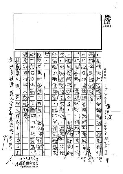 102W4210陳淳敏 (2)