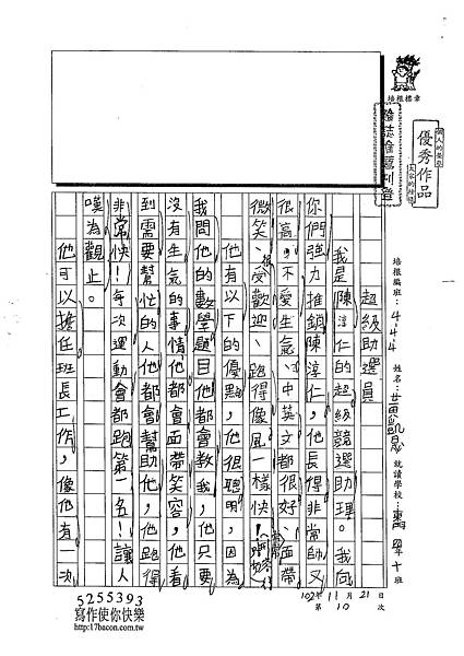 102W4210黃凱晟 (1)