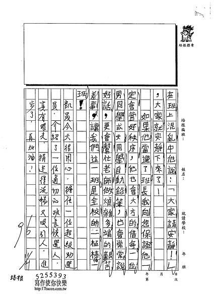102W4210黃凱晟 (2)