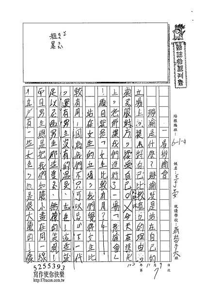 102W4207王于晏 (1)