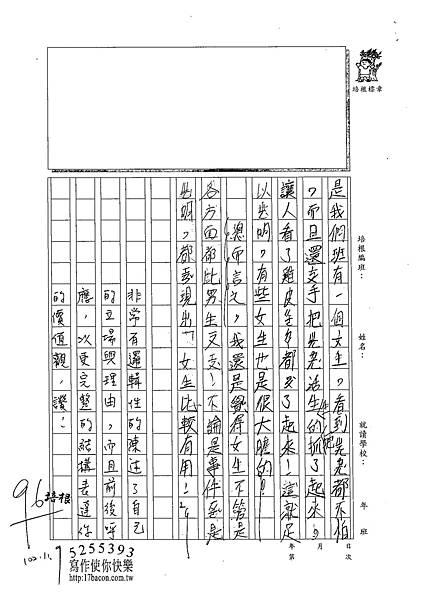 102W4207王于晏 (2)