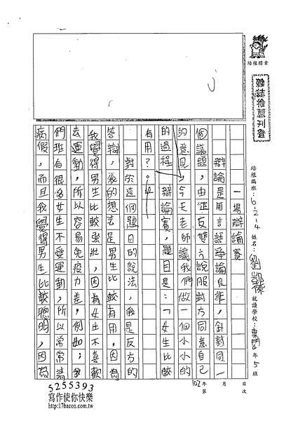 102W4207劉凱傑 (1)