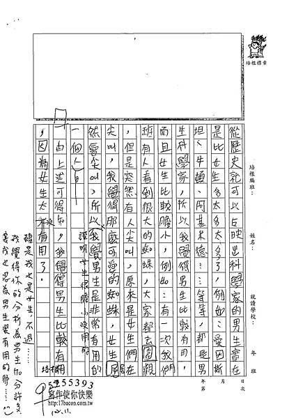 102W4207劉凱傑 (2)
