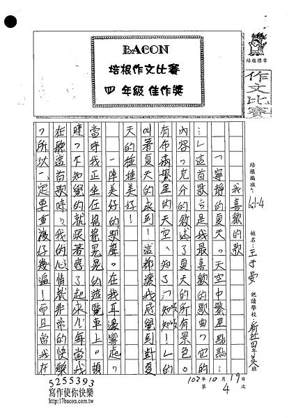 102W4204王于晏 (1)