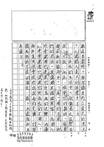 102W4204王于晏 (2)