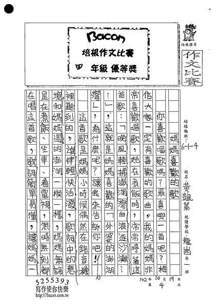 102W4204黃颽蓁 (1)