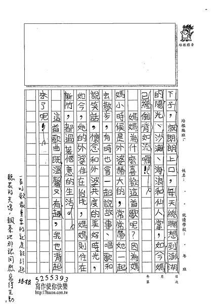 102W4204黃颽蓁 (2)