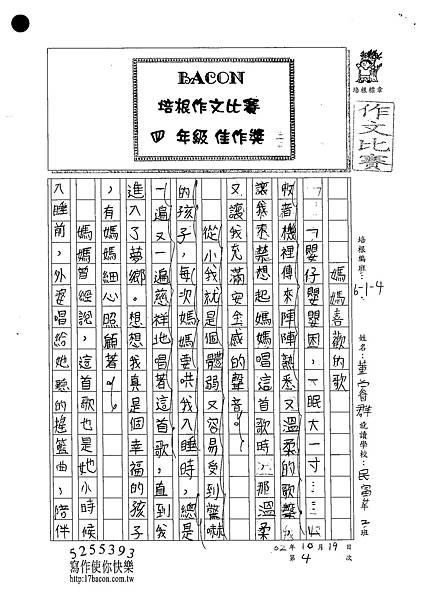 102W4204董睿群 (1)