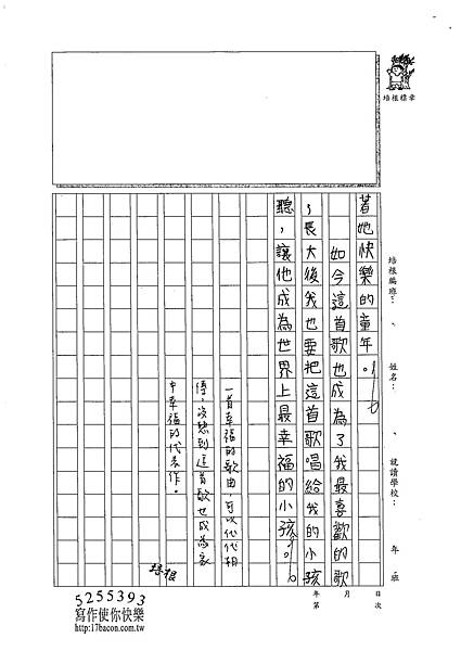 102W4204董睿群 (2)