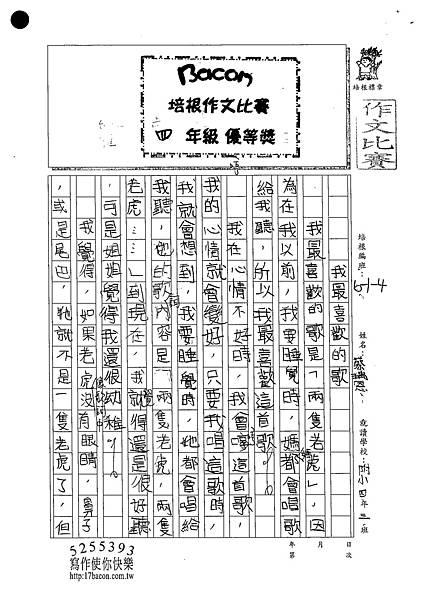 102W4204蔡瑀恩 (1)