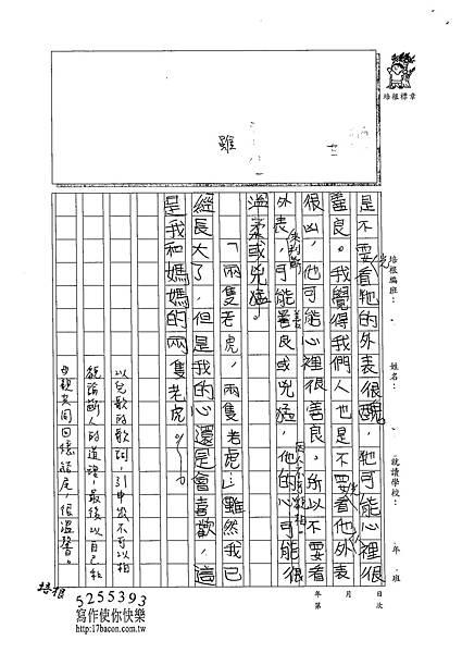 102W4204蔡瑀恩 (2)