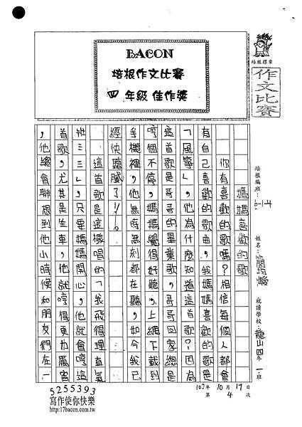102W4204簡均嬡 (1)