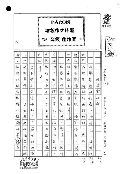 102W4204王靖文 (1)
