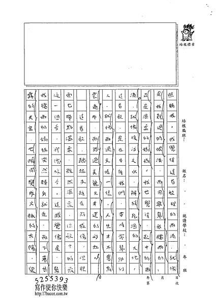 102W4204王靖文 (2)