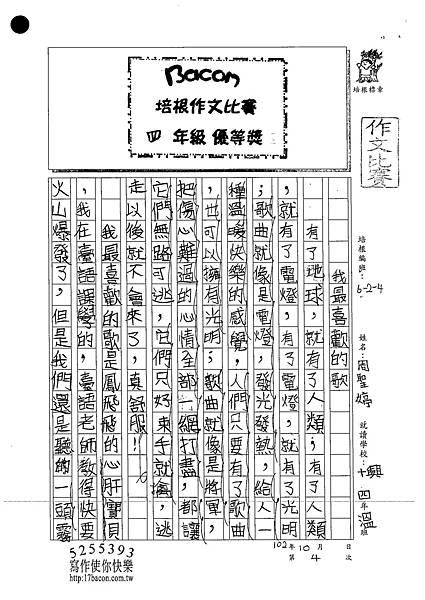 102W4204周聖婷 (1)