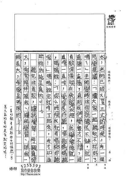 102W4204周聖婷 (2)