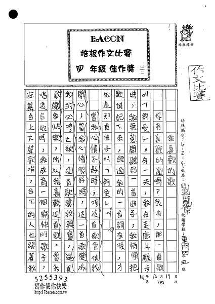 102W4204劉凱傑 (1)