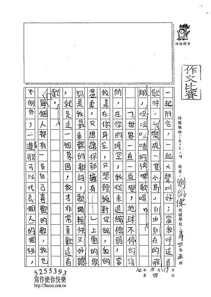 102W4204劉凱傑 (2)