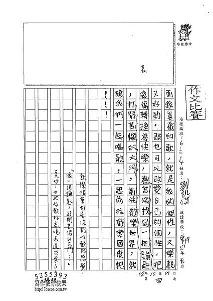 102W4204劉凱傑 (3)