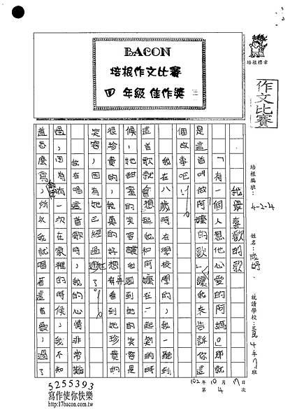 102W4204龐成妤 (1)