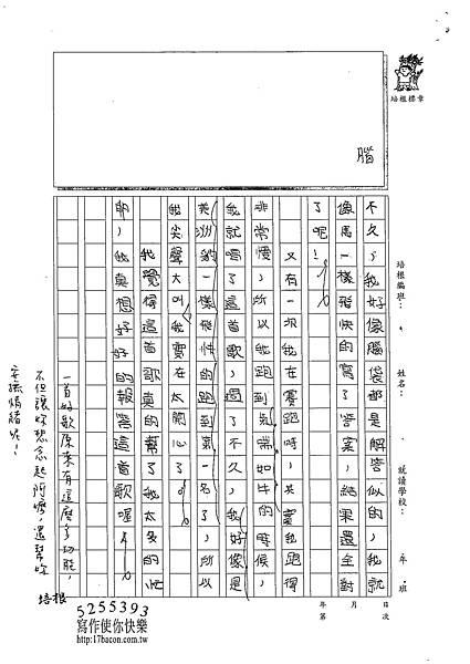 102W4204龐成妤 (2)