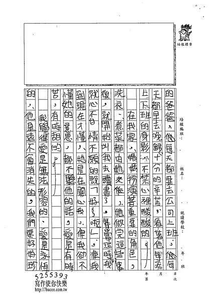 102W5204李亞綸 (2)