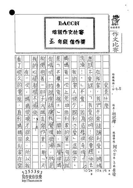 102W5204林欣樺 (1)
