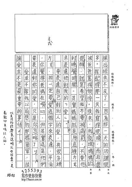 102W5204林欣樺 (2)