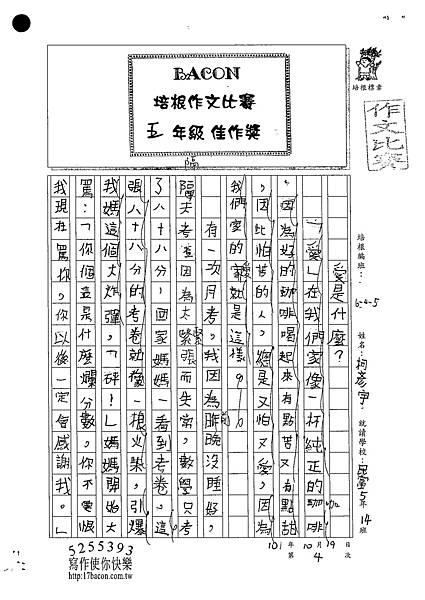 102W5204柯彥宇 (1)