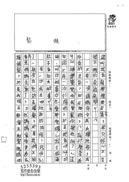 102W5204柯彥宇 (2)