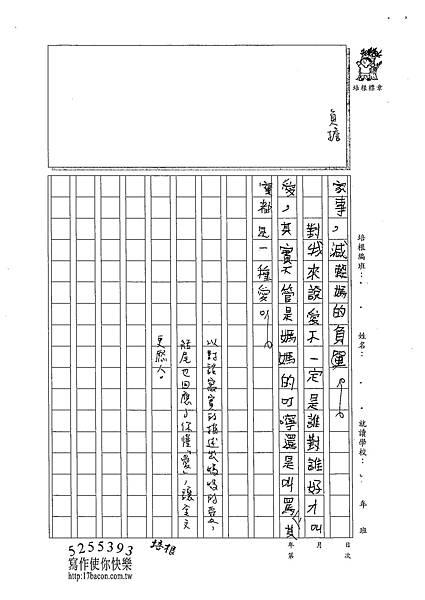 102W5204柯彥宇 (3)
