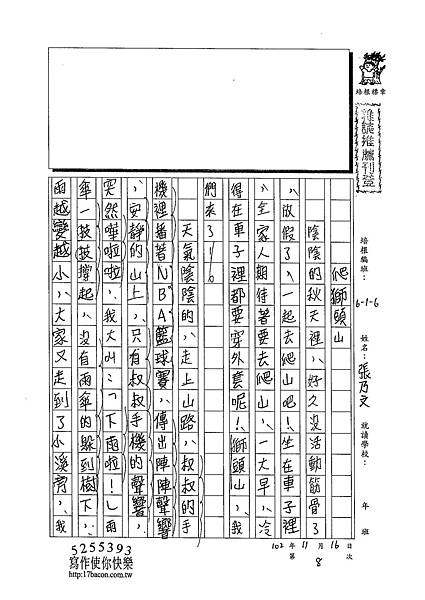 102W6208張乃文 (1)