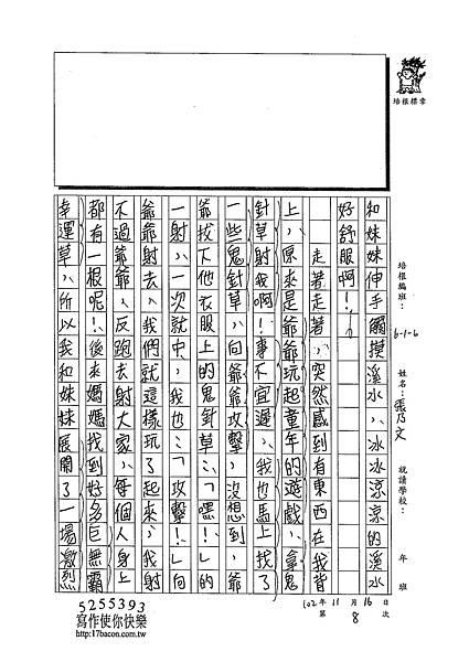 102W6208張乃文 (2)