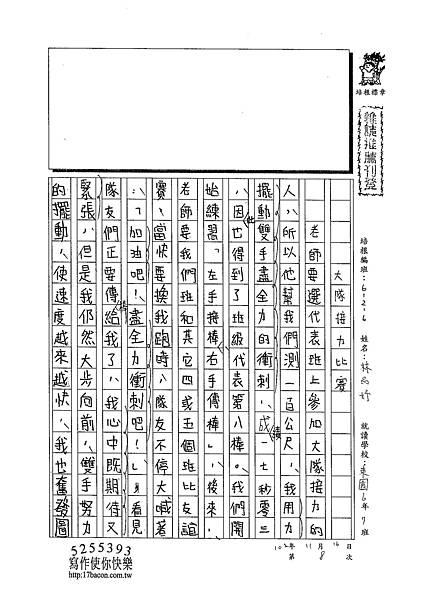 102W6208林品妤 (1)