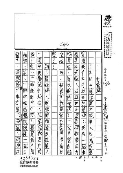 102W6208潘名祺 (1)