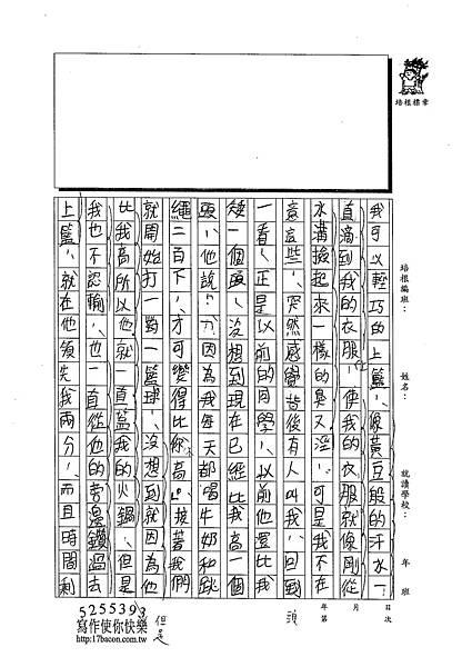 102W6208潘名祺 (2)